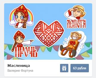 """Стикеры """"Масленица"""" вконтакте"""
