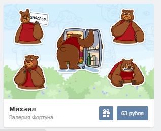 """Стикеры """"Михаил"""" вконтакте"""