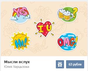 """Стикеры """"Мысли вслух"""" вконтакте"""