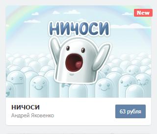 """Стикеры """"НИЧОСИ"""" вконтакте"""