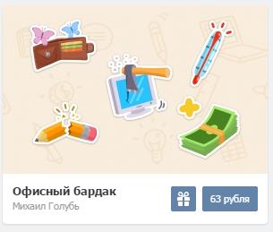 """Стикеры """"Офисный бардак"""" вконтакте"""