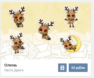 """Стикеры """"Олень"""" вконтакте"""