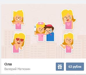 """Стикеры """"Оля"""" вконтакте"""