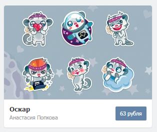 """Стикеры """"Оскар"""" вконтакте"""