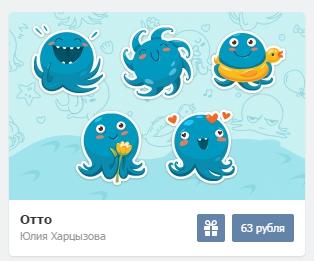 """Стикеры """"Отто"""" вконтакте"""