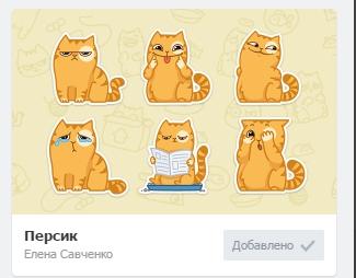 """Стикеры """"Персик"""" вконтакте"""