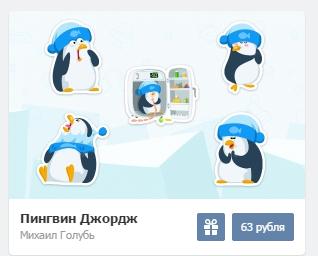 """Стикеры """"Пингвин Джорж"""" вконтакте"""