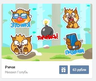 """Стикеры """"Ричи"""" вконтакте"""