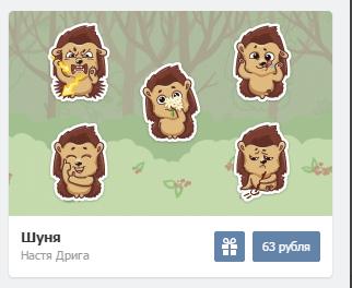 """Стикеры """"Шуня"""" вконтакте"""