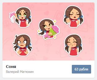 """Стикеры """"Соня"""" вконтакте"""