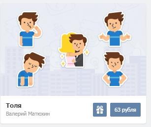 """Стикеры """"Толя"""" вконтакте"""