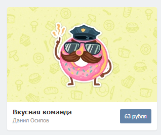 """Стикеры """"Вкусная команда"""" вконтакте"""