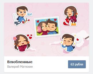 """Стикеры """"Влюбленные"""" вконтакте"""