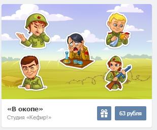 """Стикеры """"В окопе"""" вконтакте"""