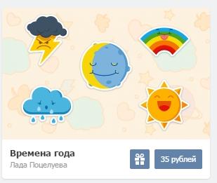 """Стикеры """"Времена года"""" вконтакте"""