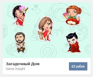 """Стикеры """"Загадочный Дом"""" вконтакте"""