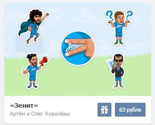 """Стикеры """"Зенит"""" вконтакте"""