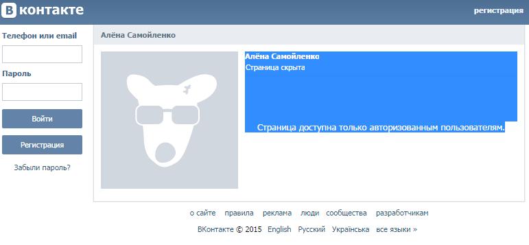 Страница доступна только авторизованным пользователям вконтакте