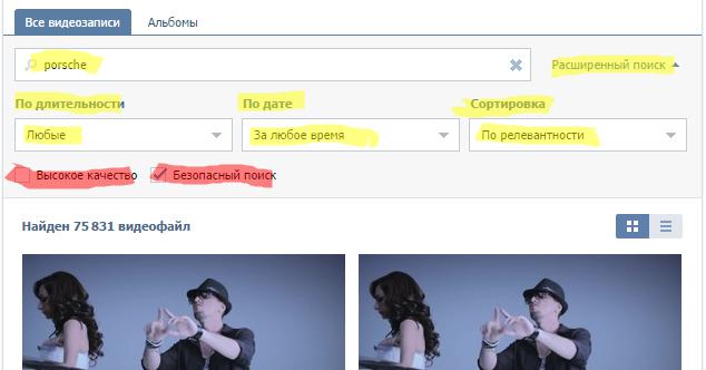 Расширенный поиск видеозаписей вконтакте
