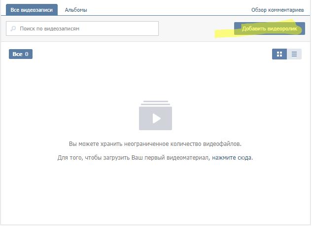 Загрузка собственного видео в вконтакте