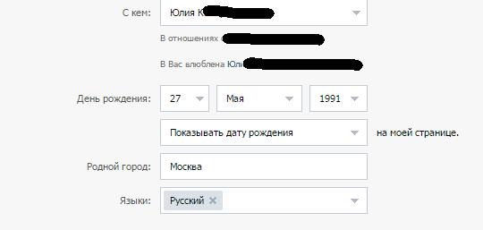 Изменение даты рождения вконтакте