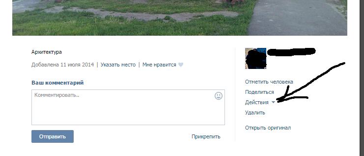 """Кнопка """"действия"""" вконтакте"""