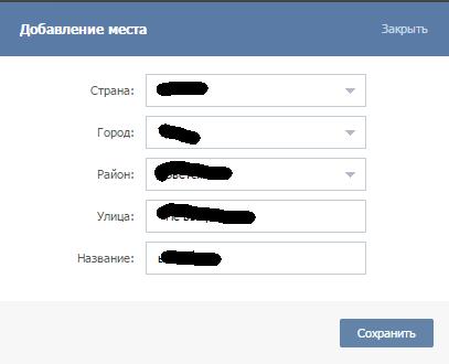 Добавление места вконтакте