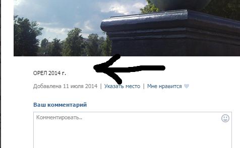 Фото с подписью вконтакте