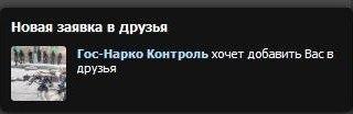 Пользователь хочет добавить в друзья ВК