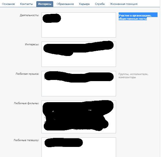 """""""Интересы """"вконтакте"""