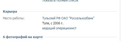 """Поле """"карьера"""" ВК"""