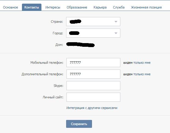 """""""Контакты"""" вконтакте"""