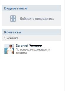 Контакты ВК