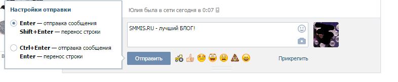 Настройка отправки сообщений вконтакте