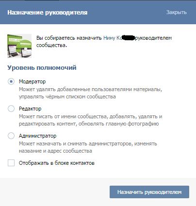 Назначение руководителя вконтакте