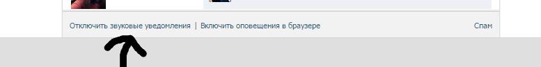 Отключить и включить звуковые уведомления вконтакте