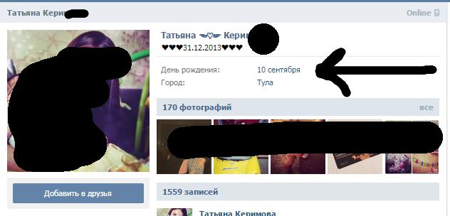 Отображение на страничке месяца и дня рождения без года
