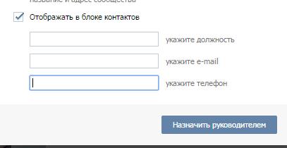 Отображение в блоке контактов