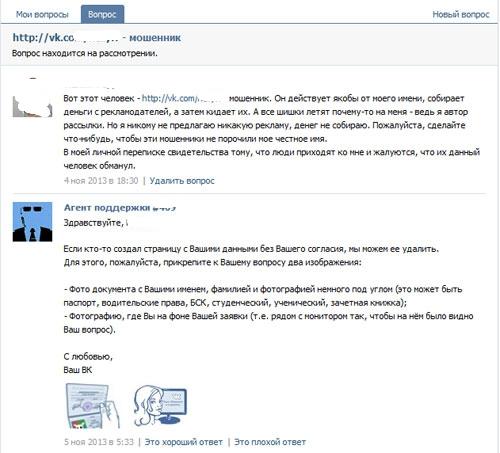 Диалог с тех. поддержкой ВК