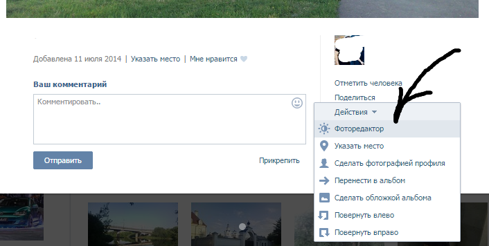 Редактор картинок для вконтакте