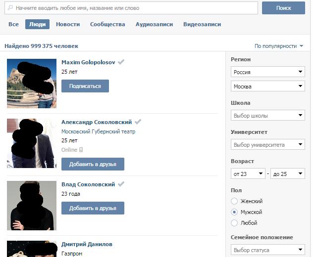 Поиск среди аккаунтов ВК