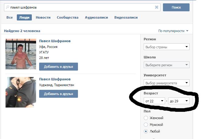 Поиск пользователя ВК с указанием даты рождения