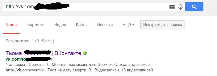 Поиск в google необходимой страницы ВК