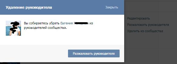 Разжаловать руководителя ВК
