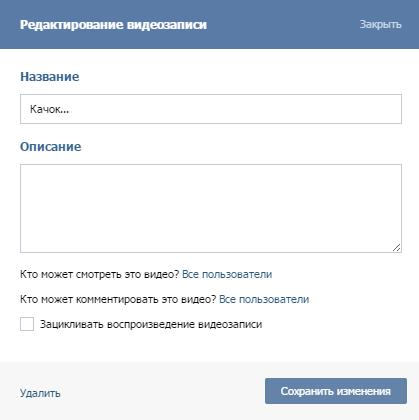 Редактирование видеозаписи вконтакте