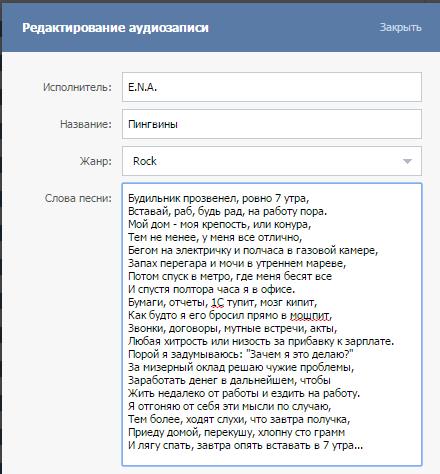 Редактирование жанра и текста песни вконтакте