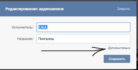 Редактирование аудиозаписи вконтакте