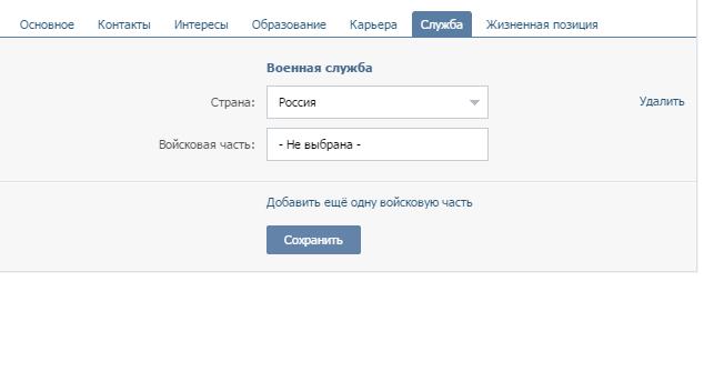 """Вкладка """"служба"""" вконтакте"""