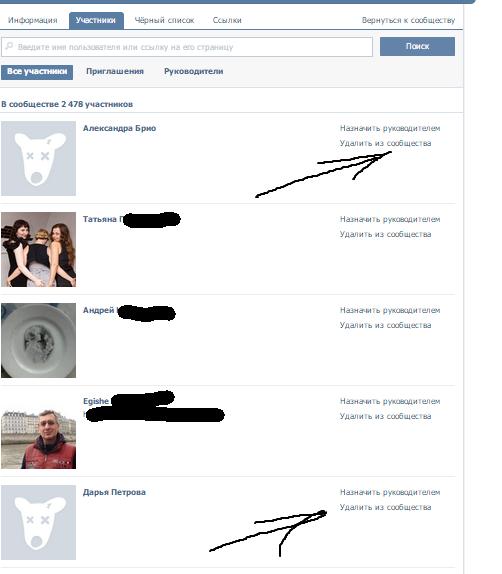 Участники сообщества вконтакте