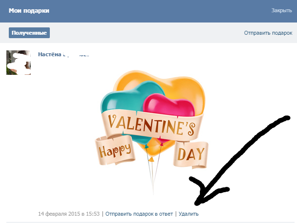 Удалить подарок вконтакте